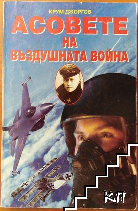 Асовете на въздушната война