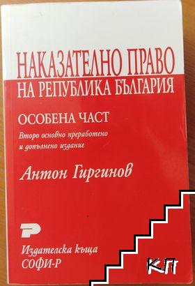 Наказателно право на Република България. Особена част