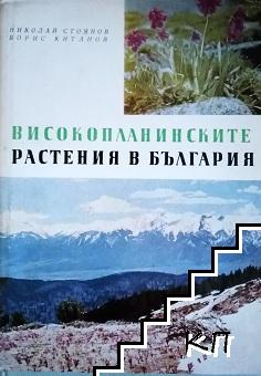 Високопланинските растения в България
