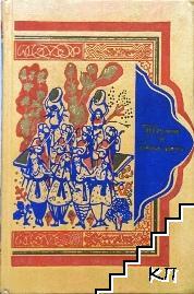 Тысячи и одной ночи в восьми томах. Том 3: Ночи 145-270