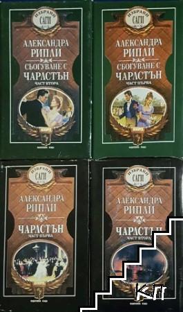 Александра Рипли. Комплект от 8 книги