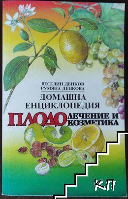 Домашна енциклопедия: Плодолечение и плодокозметика