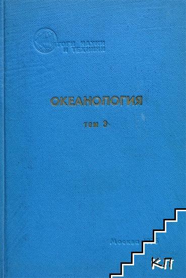 Океанология. Том 3