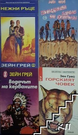 Зейн Грей. Комплект от 8 книги