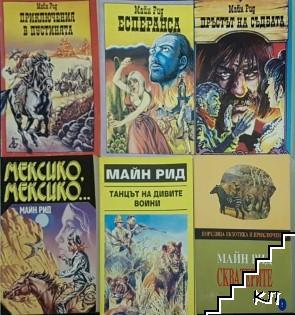 Майн Рид. Комплект от 13 книги