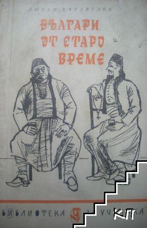 Българи от старо време
