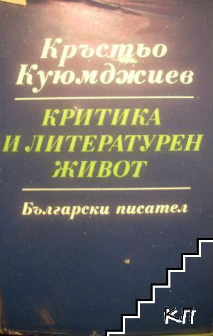 Критика и литературен живот