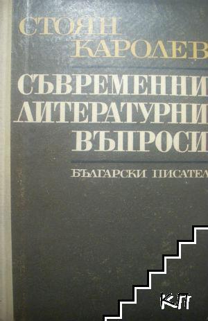 Съвременни литературни въпроси