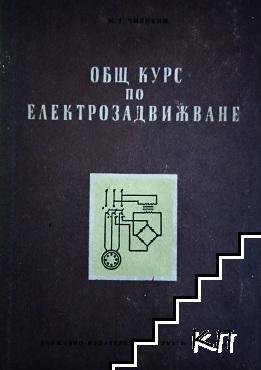 Общ курс по електрозадвижване
