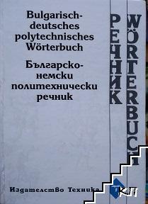Българско-немски политехнически речник