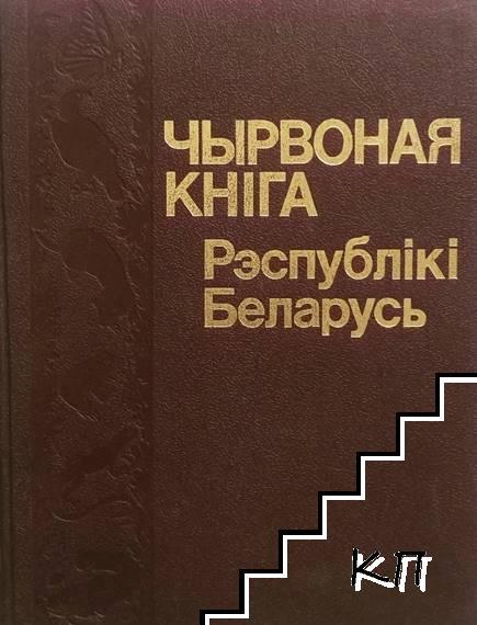 Чырвоная кніга Рэспублікі Беларусь