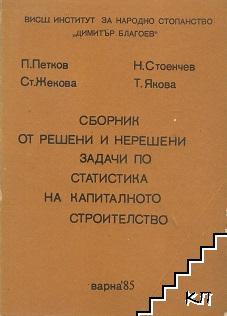 Сборник от решени и нерешени задачи по статистика на капиталното строителство