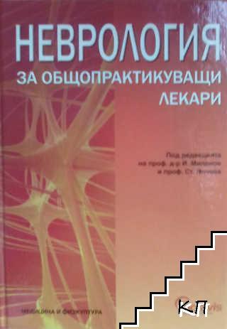 Невропатология за общипрактикуващи лекари