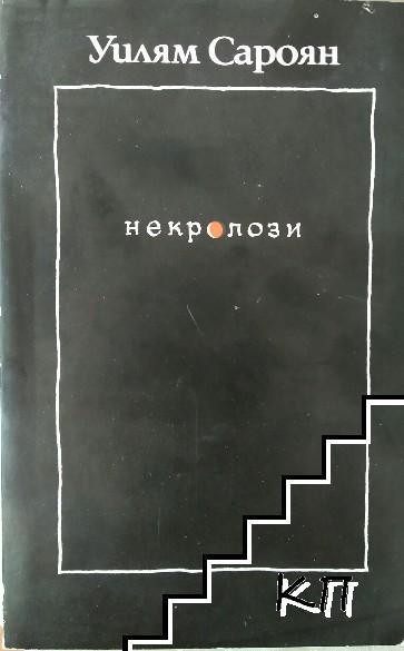 Некролози