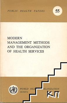 Modern management methods and the organization of health services
