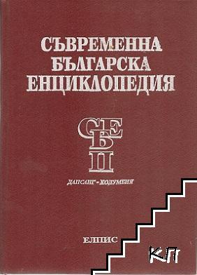 Съвременна българска енциклопедия. Том 1