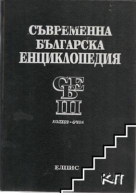 Съвременна българска енциклопедия. Том 3