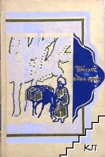 Тысячи и одной ночи в восьми томах. Том 4: Ночи 270-434