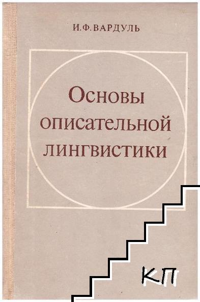 Основы описательной лингвистики