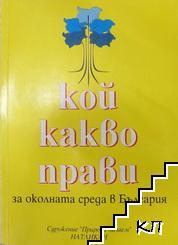 Кой какво прави за околната среда в България