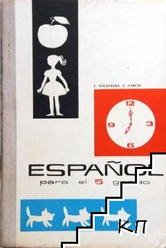 Español para el 5. grado