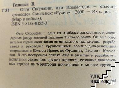 Отто Скорцени, или Коммандос - опасное ремесло