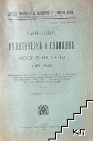 Най-нова политическа и социална история на света (1789-1920). Книга 1