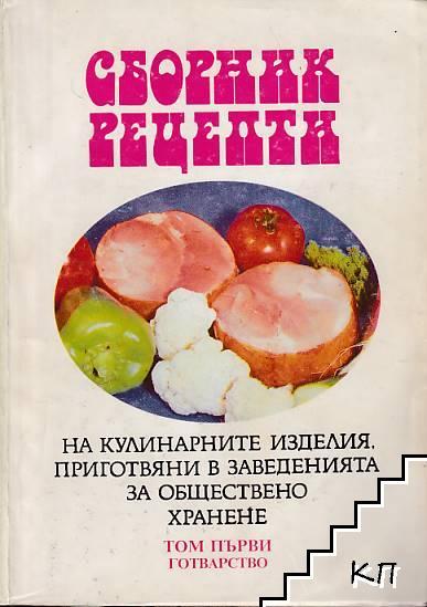 Сборник рецепти на кулинарните изделия, приготвяни в заведенията за обществено хранене в три тома. Том 1-3