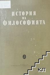 История на философията в четири тома. Том 2