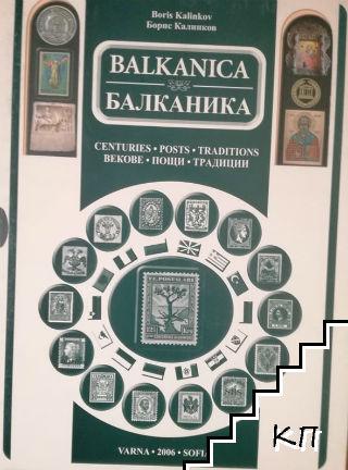 Балканика / Balkanica