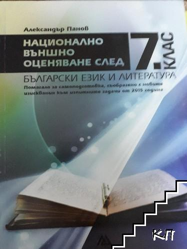 Национално външно оценяване след 7. клас. Български език и литература