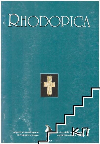 Rhodopica. Бр. 1 / 1999