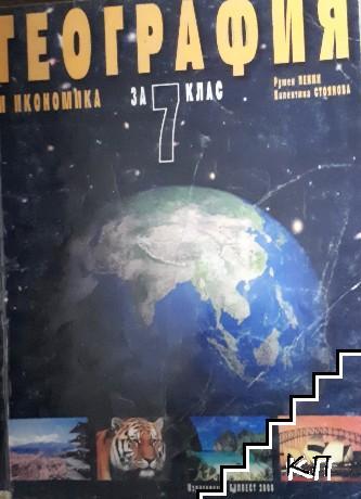 География и икономика за 7 клас