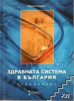 Здравната система в България