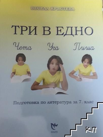 Три в едно. Чета. Уча. Пиша. Помагало по литература за 7. клас