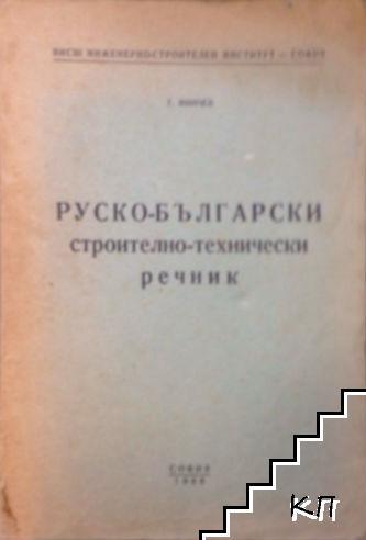 Руско-български строително-технически речник