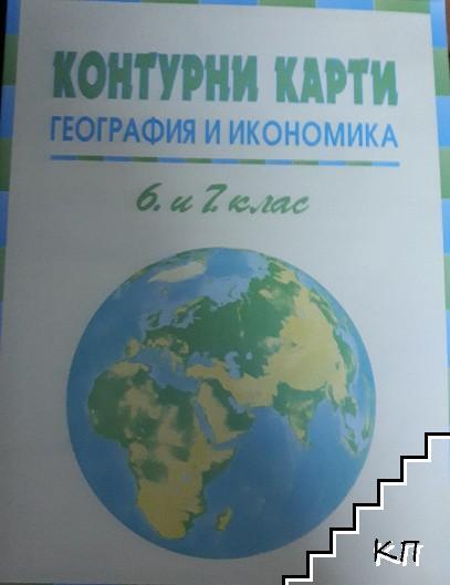 Контурна карта по география и икономика за 6.-7. клас