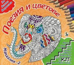 Поезия и цветове: Мандалия 2