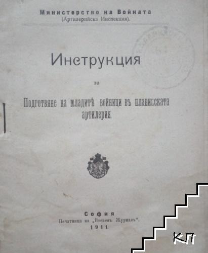 Инструкция за подготвяне на младите войници въ планинската артилерия