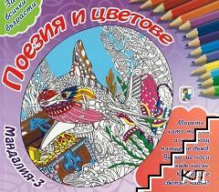 Поезия и цветове: Мандалия 3