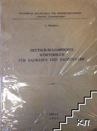 Немско-български строителен технически речник / Deutsch-Bulgarisches wörterbuch für bauwesen und bauindustrie