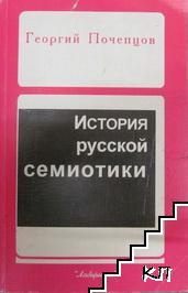 История руской семиотики