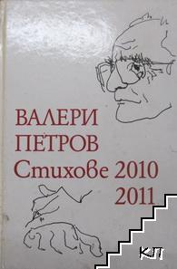 Стихове 2010-2011