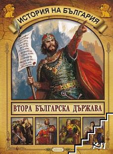 История на България: Втора българска държава