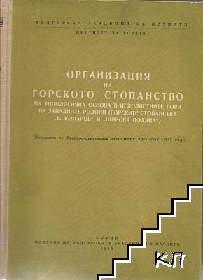 Организация на горското стопанство