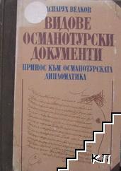 Видове османотурски документи