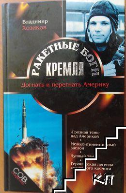 Ракетные боги Кремля