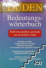 Нов тълковен речник на немския език