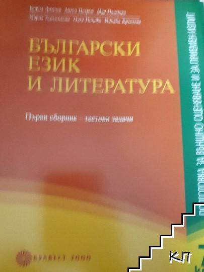Български език и литература. Сборник 1: Тестови задачи. Подготовка за външно оценяване за приемен изпит след 7. клас