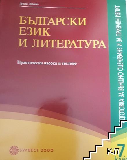 Български език и литература. Практически насоки и тестове. Подготовка за външно оценяване за приемен изпит след 7. клас
